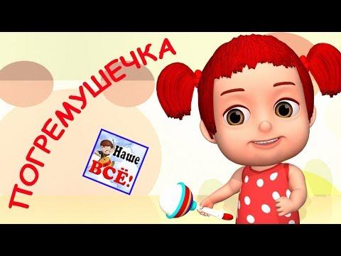 Погремушечка. Мульт-песенка, видео для детей. Наше всё!