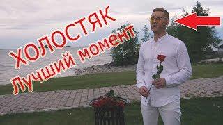 Егор Крид шоу Холостяк ЛУЧШИЙ МОМЕНТ...