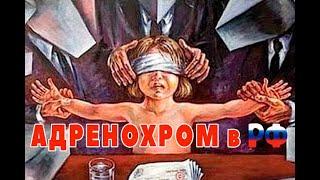 C9H9NO3 Адренохром в РФ, Пиццагэйт.... ДУМАЙ!