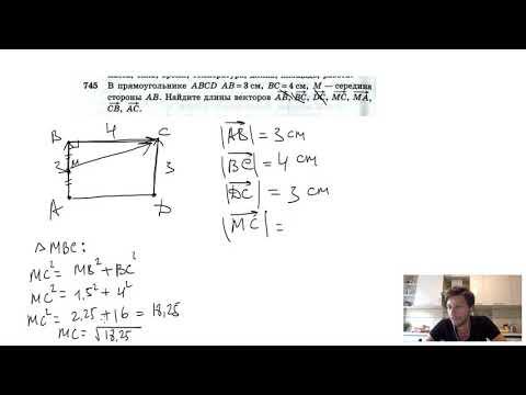 №745. В прямоугольнике ABCD AB=3см, BC=4см, M-середина стороны AB.