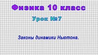 Физика.10 класс (Урок№7 - Законы динамики Ньютона.)