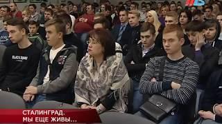 Режиссер из Санкт-Петербурга представил волгоградцам документальный фильм о Сталинградской битве