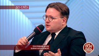 «У Юли начала опухать рука, я был в шоке», - журналист Алексей Остудин о заболевании Юлии Началовой.