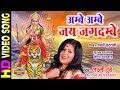 Download Lagu Ambe Ambe Jai Jagdambe - अम्बे अम्बे जय जगदम्बे | Laxmi Dubey - 09754467266.mp3