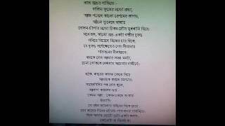 Rabindranath's Poem 'Hothat Dekha' recitation