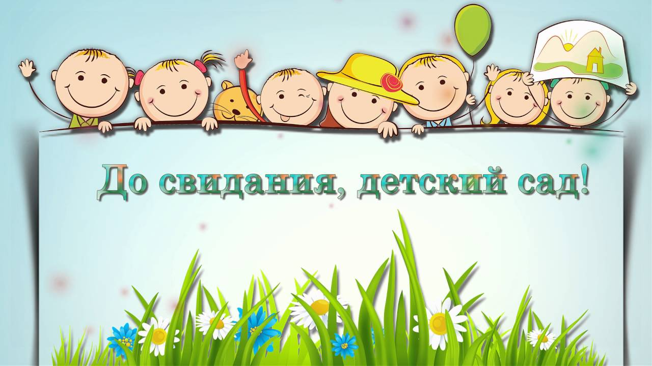 Днем рождения, анимационные картинки до свидания детский сад