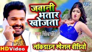 Ritesh Pandey का ऐसा वीडियो जिंदगी में नहीं देखा होगा - देख के आप हिल जायेंगे