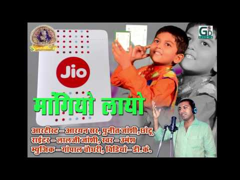 Jio 4G sim mangiyo layo   Rajasthani Full Comedy Song    Lal ji Joshi   GOPAL CHOUDHARY MUSIC   