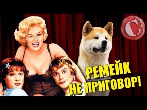 ТОП 10 лучших ремейков в истории кино - Видео-поиск