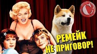 ТОП 10 лучших ремейков в истории кино