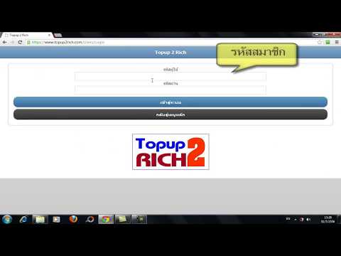 Topup2rich การดูยอดเงินในกระเป๋าE wallet