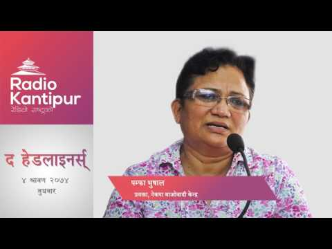 The Headliners interview with Pampha Bhusal | Journalist Prakash Pathak | 19 July 2017