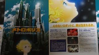 メトロポリス B 2001 映画チラシ 2001年5月26日公開 シェアOK お気軽に ...