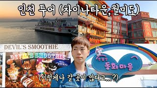 친구들과 인천 투어(차이나타운,월미도,동화마을,악마스무…
