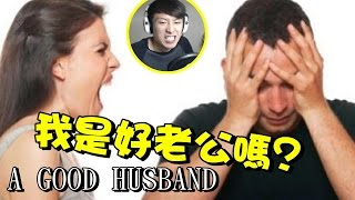 一個好老公的下場? : A Good Husband [Indie game]