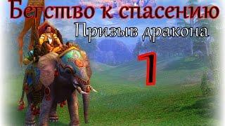 Герои 5 кампания Бегство к спасению (Призыв дракона) 1