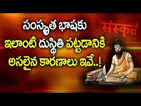 Unknown Facts About Sanskrit Language | Ide Haindavam