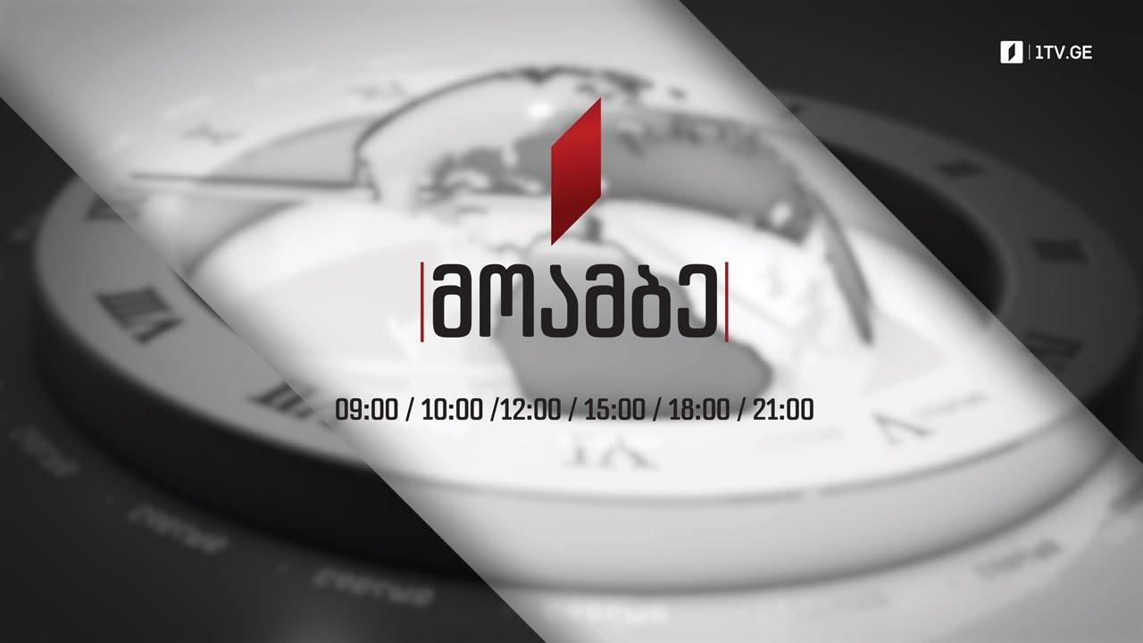 მოამბე-21-საათზე-4-სექტემბერი-2021-live