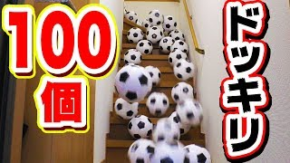 急にサッカーボール100個降ってくるドッキリ!【サッカー】