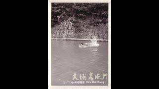 Publication Date: 2020-03-12 | Video Title: 大埔老照片回顧(10) Tai Po Old Photo R