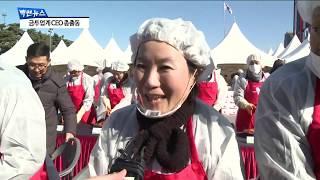 """미래에셋대우·한국투자증권 등 금투업계 대표들 """"사랑 나…"""