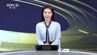 湖北全省暂不开放影剧院 电影版《花千骨》通过立项【中国电影报道 | 20200414】