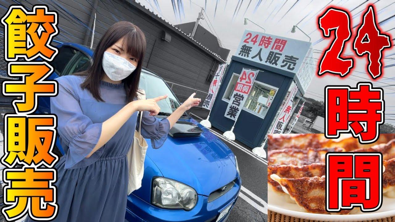 【おもしろ無人販売所】美味スギィ!!コスパよし!!50年餃子が本当に美味しいのでこの動画を観たら買いに行って食べてほしい!!