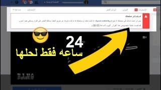 حل مشكلة لم يتم نشر صفحتك | تقديم طعن لفك الحظر عن صفحات الفيس بوك وإعادة نشرها خلال 24 ساعة | 2018