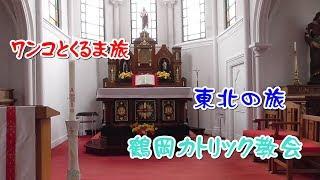 黒い聖母マリア像が有る『鶴岡カトリック教会』 ワンコとくるま旅東北車中泊旅行