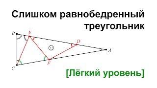 Слишком равнобедренный треугольник