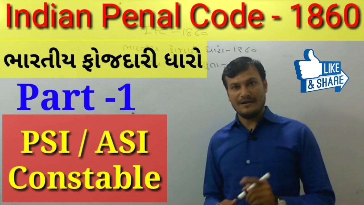 indian penal code pdf in gujarati