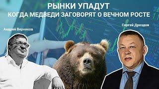 Рынки упадут, когда медведи заговорят о вечном росте / Сергей Дроздов и Андрей Верников