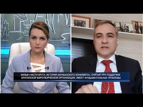 Спецвыпуск: «Части круга» - фильм-хроника карабахского конфликта имеет фундаментальные проблемы
