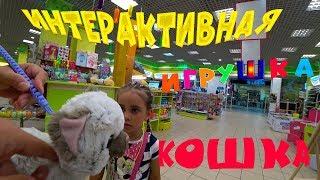 Интерактивная игрушка кошка/София выбирает новую игрушку/Магазин игрушек