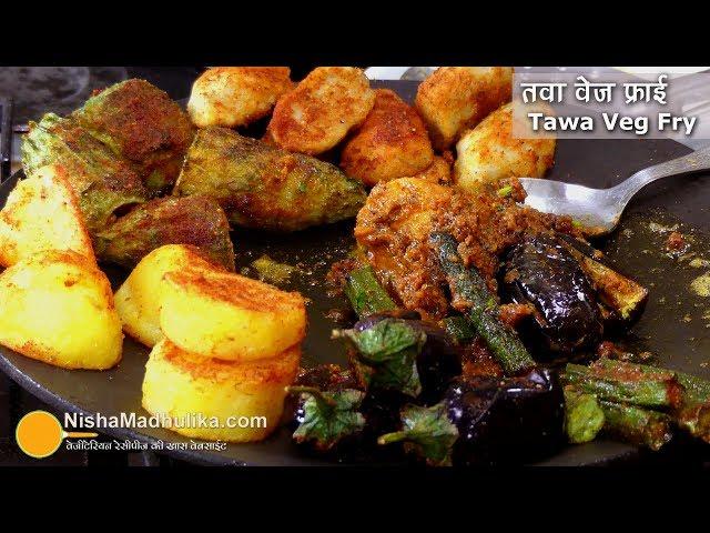 तवा वेज फ्राई - पार्टियों की खास हलवाई स्टायल सब्जी । Veg Tawa Fry Masala