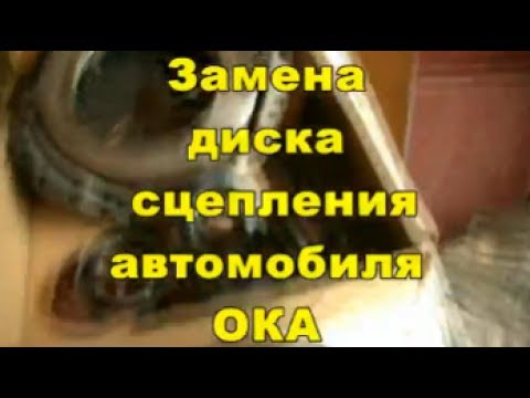 Замена диска сцепления на автомобиле ОКА  Через верх
