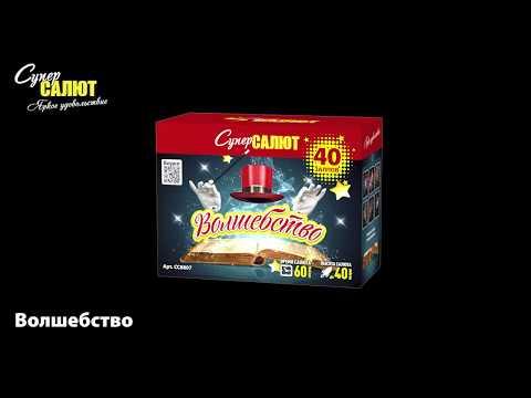 """Фейерверк CC8807 Волшебство (0,8""""-1,2""""х40)"""