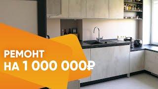 Капитальный ремонт на 1.000.000 рублей