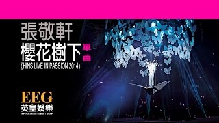 張敬軒 Hins Cheung《櫻花樹下 - HINS LIVE IN PASSION 2014》[Lyrics MV] thumbnail