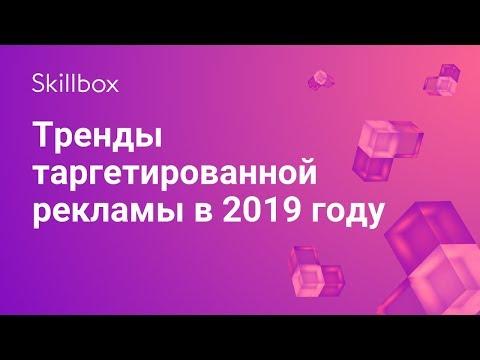 Тренды таргетированной рекламы в 2019 году