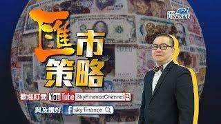 20170906 匯市策略:議息周商品貨幣發力