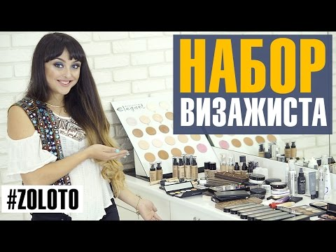 Make-Up base / Основа под макияж