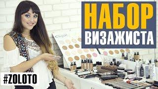Стартовый набор визажиста. Профессиональная косметика для визажиста 2016 от Татьяна Золоташко