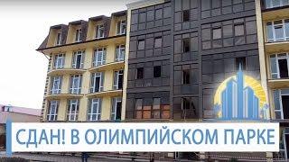 Готовый ЖК в Олимпийском парке - ЖК Фигурный 3 // Недвижимость Сочи