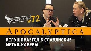 APOCALYPTICA вслушивается в славянские метал-каверы (Видеосалон №72)