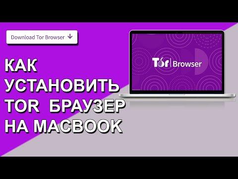 Установка браузера TOR на MACBOOK
