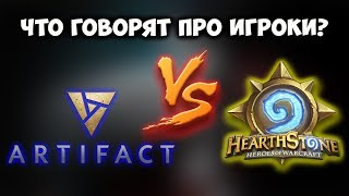 Почему Про Игроки Hearthstone ждут Artifact?