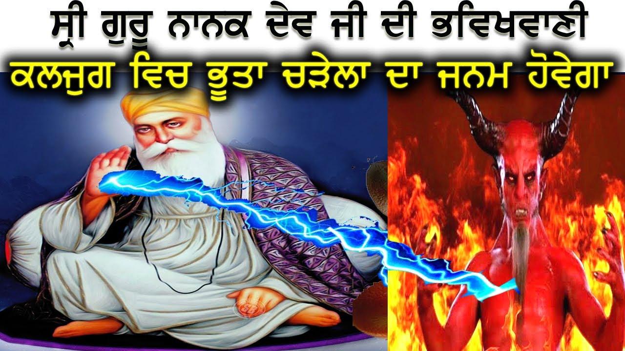 Guru Nanak Dev Ji De Guru Guranth sahib Ch Daraj Bachn |Kalyug Bich Bhota Pareta Da Janam Kyu Hovega