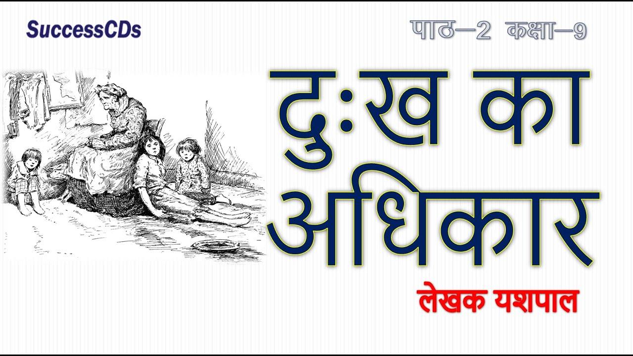 Sparsh Hindi Book Class 10