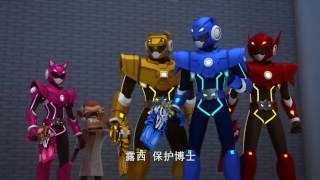 最强战士 迷你特工队(Miniforce)_S1Ep25_拯救陶博士(Saving Dr. Tao)